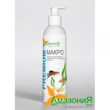 Амазония Макро 250 мл